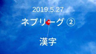ネプリーグ 漢字
