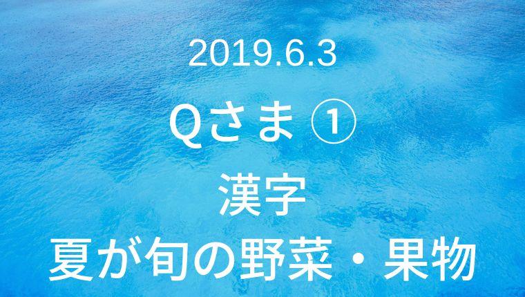 漢字:夏が旬の野菜・果物
