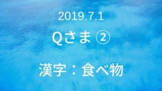 食べ物を表す漢字