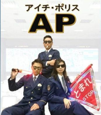 愛知県警 ポスター
