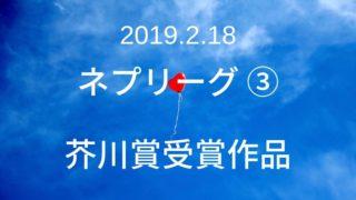芥川賞受賞作品クイズ
