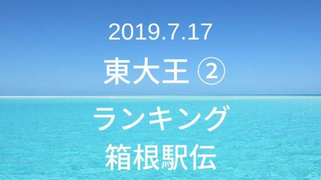 東大王 箱根駅伝