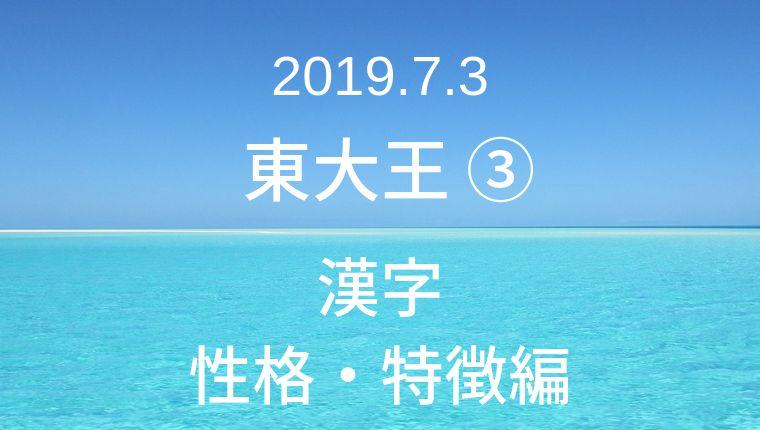 人の性格や特徴を表す漢字