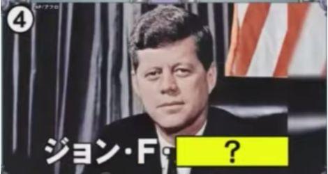 ジョン・F・ケネディ