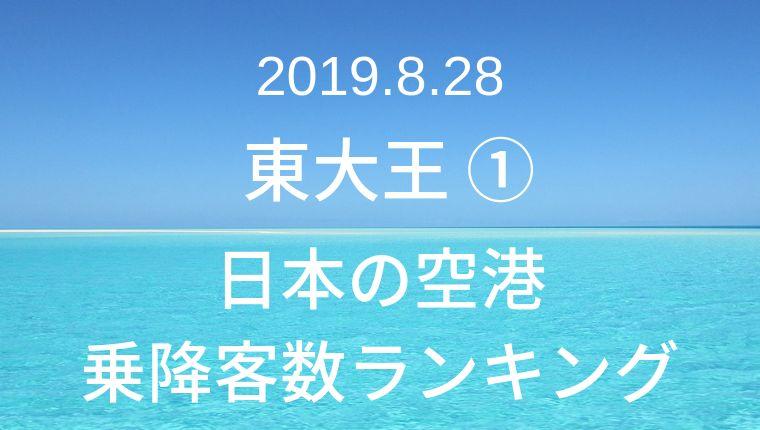2019年8月28日 東大王⑴ 日本の空港:乗降客数ランキング|クイズ番組の問題復習♪