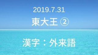 外来語の漢字
