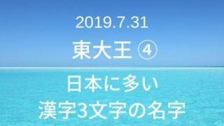 漢字3文字の名字ランキング