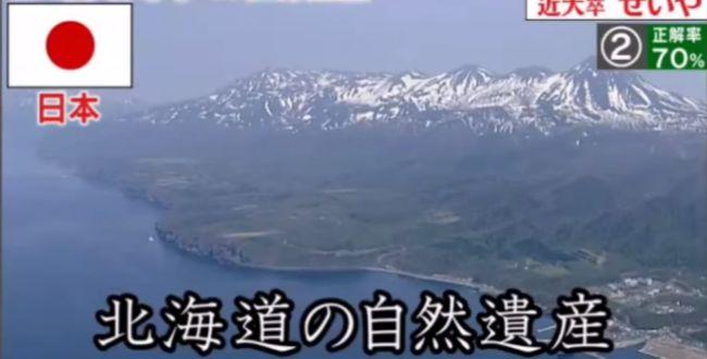 北海道の自然遺産「知床」