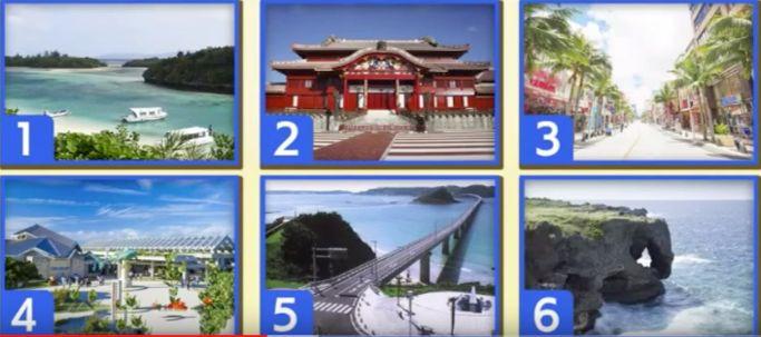 沖縄県の観光名所