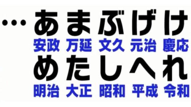 元号の頭文字
