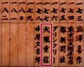 日本初の電話帳
