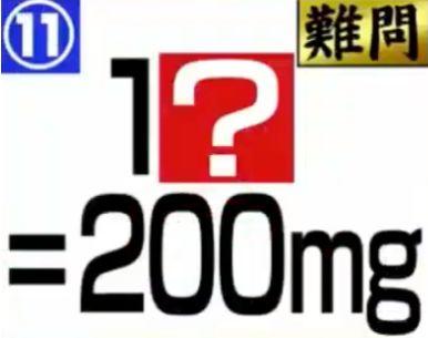 1カラット=200mg