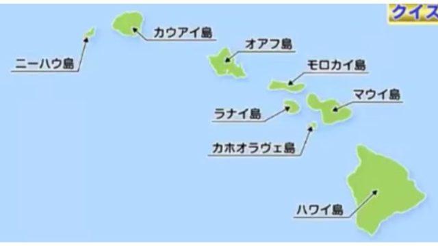 ハワイ主要8島