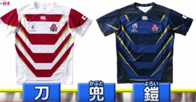 ラグビー日本代表のジャージ