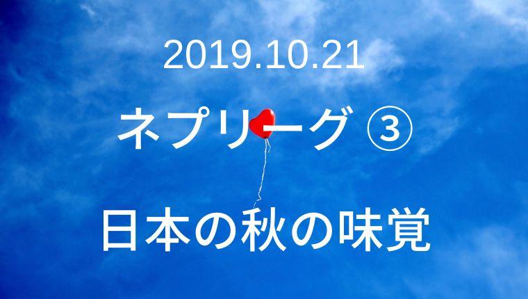 ネプリーグ・日本の秋の味覚