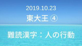 難読漢字:人の行動