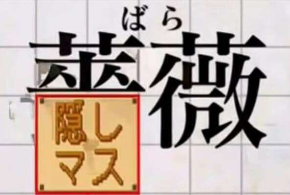 薔薇(バラ)の漢字