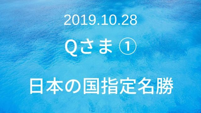 日本の国指定名勝