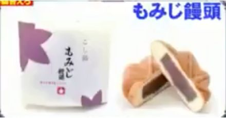 もみじ饅頭