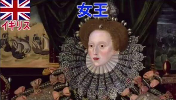 エリザベスⅠ世