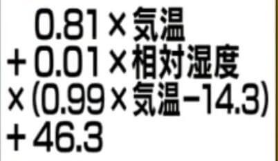 不快指数の計算式
