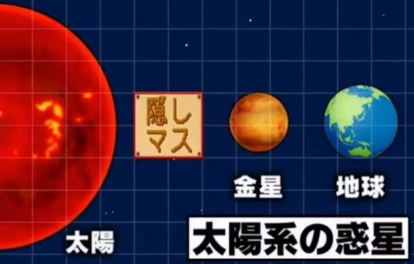 太陽に近い惑星は?