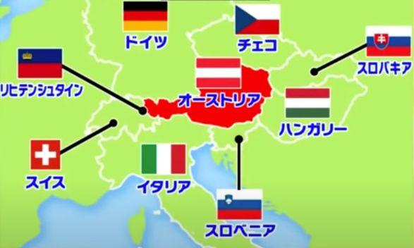 オーストリア周辺の国