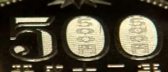 500円硬貨の偽造防止の隠し文字