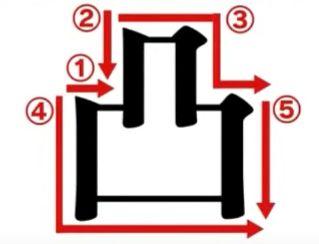 「凸」の書き順