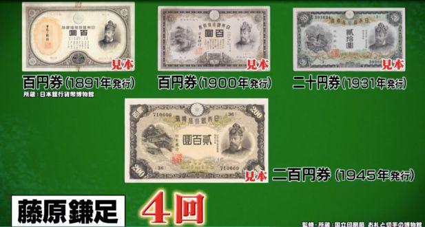 藤原鎌足 紙幣