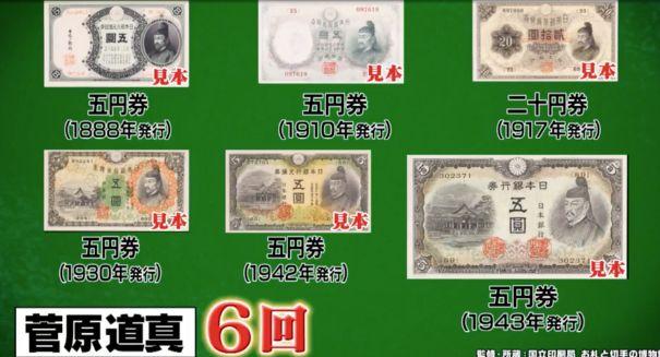 菅原道真 紙幣