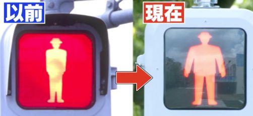 歩行者用信号機の変化