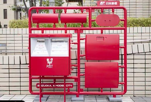 静岡市のプラモデルの郵便ポスト