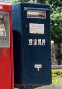 速達用郵便ポスト